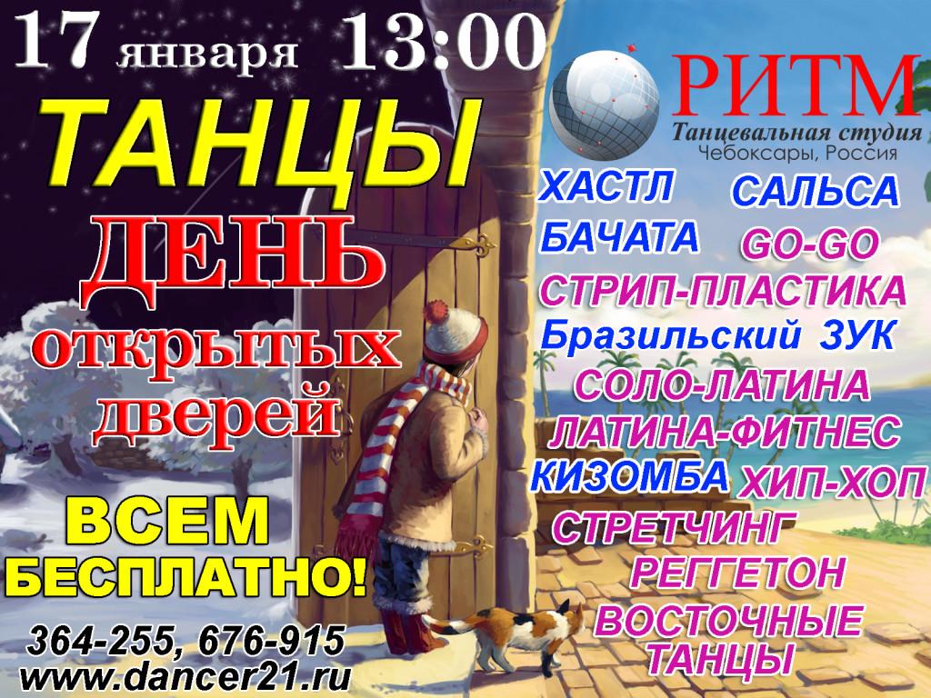 день открытых дверей студия РИТМ Чебоксар