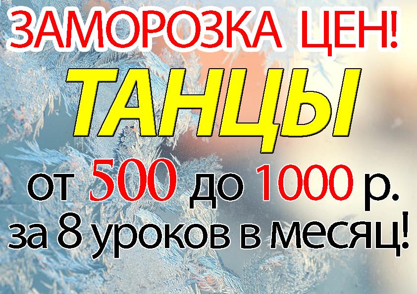реклама 500 1000 копия 72