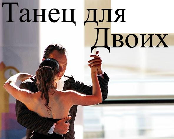 танец для двоих 2