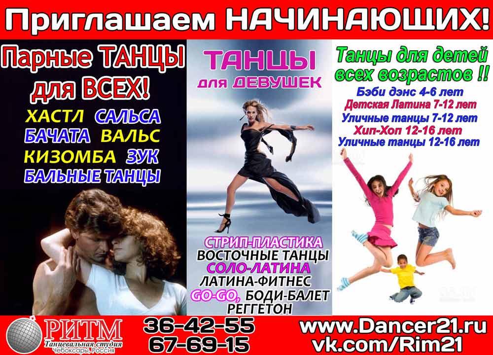 Студия РИТМ Чебоксары танцы парные сольные детские