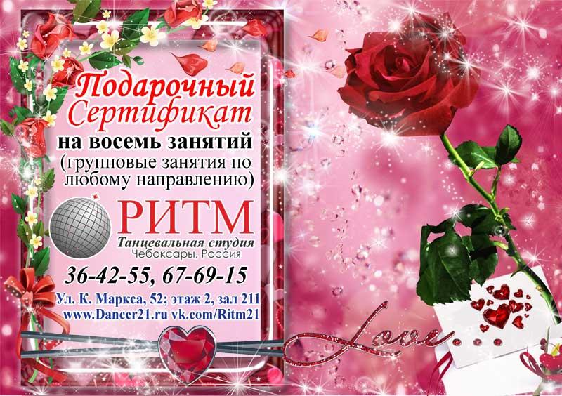 Сертификат студия РИТМ Чебоксары
