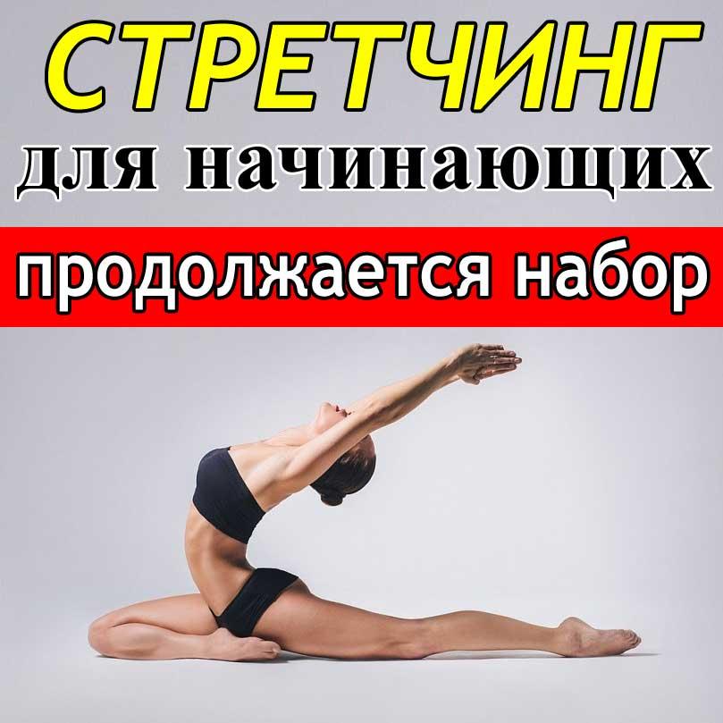 Стретчинг Чебоксары. студия РИТМ растяжка для начинающих